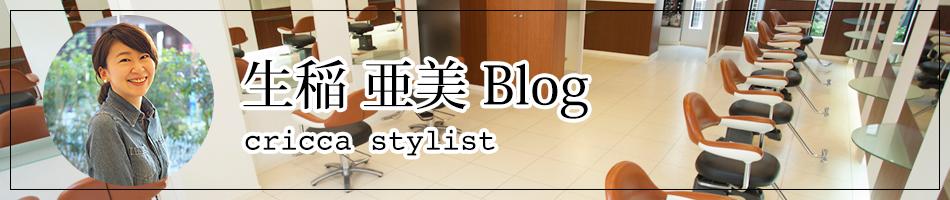 生稲 亜美 ブログ